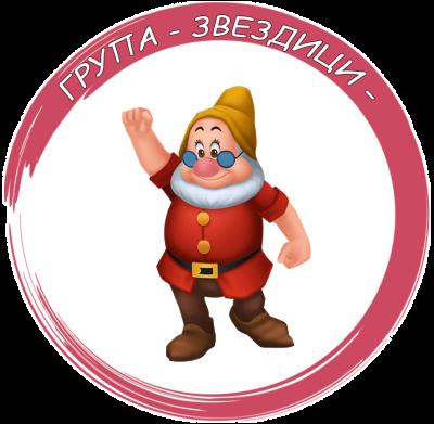 """Група """"Звездици"""" - ДГ 2 Снежанка - Казанлък"""