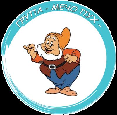 "Яслена група ""Мечо Пух"" - ДГ 2 Снежанка - Казанлък"