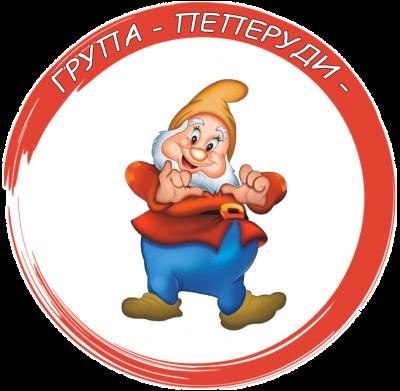 "Група ""Пеперуди"" - ДГ 2 Снежанка - Казанлък"