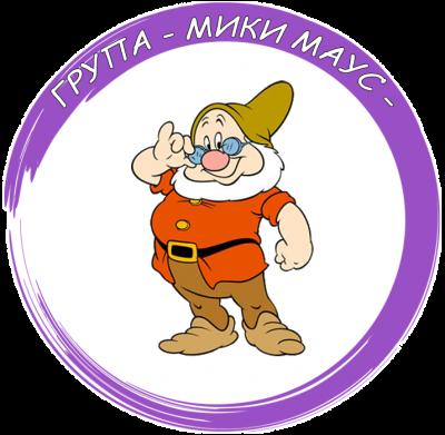 """Разновъзрастова група """"Мики Маус"""" - филиал с. Ясеново - Изображение 1"""