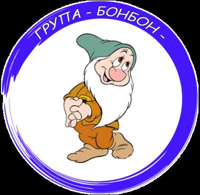 "Група ""Бонбон"" - основна сграда - Изображение 1"