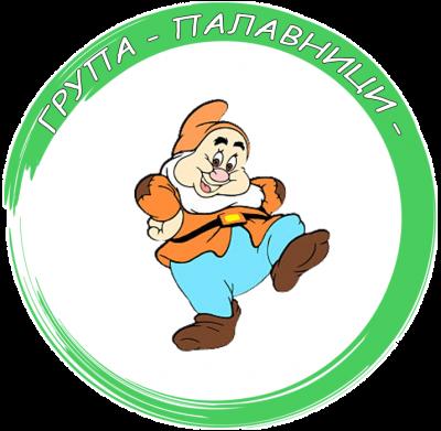 "Група ""Палавници"" - ДГ 2 Снежанка - Казанлък"
